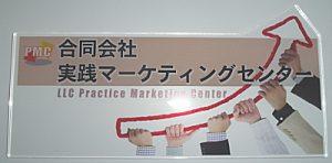 集客支援-合同会社実践マーケティングセンター