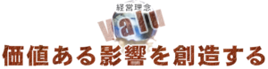 経営理念『価値ある影響を創造する』