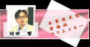 村田努 大阪