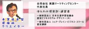 合同会社実践マーケティングセンター・村田努