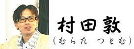 村田敦(むらたつとむ)